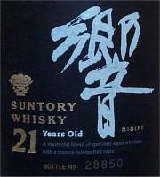Suntory Whisky 21 years old Hibiki - the label